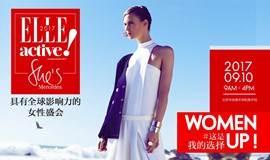 2017 ELLE active:具有全球影响力的女性盛会首次登陆北京  双人/单人票