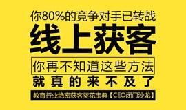 【教育行业闭门沙龙】2017线上获客新姿势