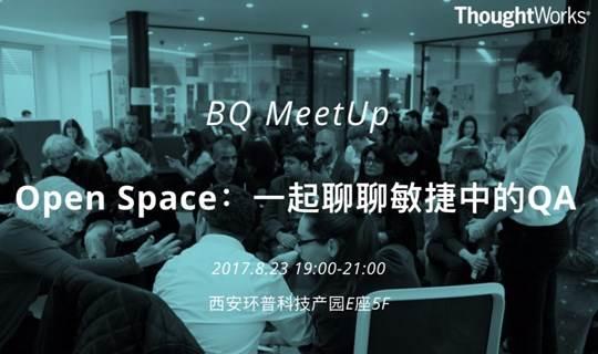 西安活动  8月23日「BQ MeetUp:一起聊聊敏捷中的QA」