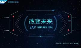改变未来—SAP创新商业论坛