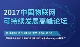 2017中国物联网可持续发展高峰论坛