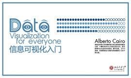 Alberto Cairo:信息可视化入门