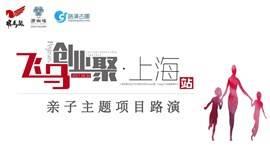 【飞马旅&源咖啡&路演去哪】 第154期创业聚 -亲子主题项目路演专场
