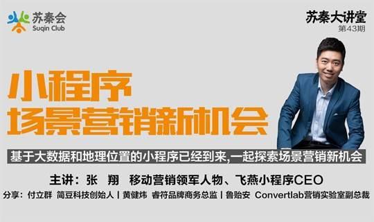 活动预告丨苏秦大讲堂第43期:移动营销的下一个风口,小程序+场景营销