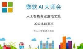 微软 AI 大师会系列 | 人工智能商业落地之旅