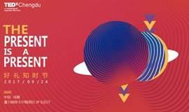 TEDxChengdu 2017 年度大会:好礼知时节