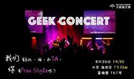 GEEK CONCERT(极客音乐会)