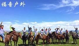 国庆假期(天天发团)坝上草原(骑马)免费烤全羊,篝火狂欢!