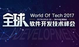 WOTD2017全球软件开发技术峰会·深圳·12月1日-2日 | by 51CTO