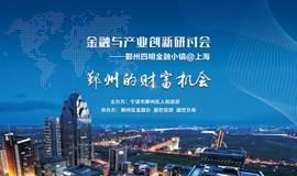金融与产业创新研讨会——鄞州四明金融小镇@上海