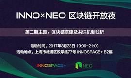 区块链搭建及共识机制浅析| INNOxNEO区块链开发夜 · 第二期