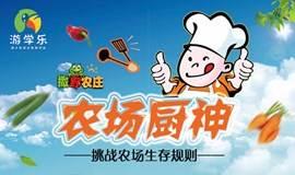 """【农场厨神】挑战农场生存法则,与""""农场主""""来一场关于食物的较量"""