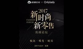 2017新时尚•新零售高峰论坛