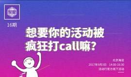 """活动行""""聚星计划""""VOL.16北京站 想要你的活动被疯狂打call嘛?来这里,探索爆款活动的秘密"""