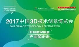 2017中国3D技术与创意博览会——开启数字创意产业的未来
