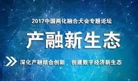 """2017中国两化融合大会""""产融新生态""""专题论坛"""