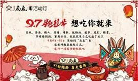 局气粉丝节:坐着吃遍老北京