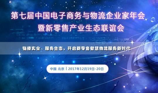 第七届中国电子商务与物流企业家年会暨新零售产业生态联谊会