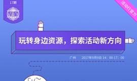 """活动行""""聚星计划""""VOL.17广州站 玩转身边资源,探索活动新方向"""