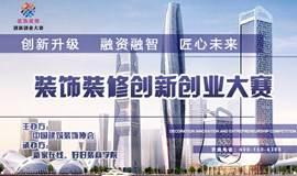 2017中国装饰装修创新创业大赛-上海站报名