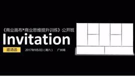 【商业画布|商业思维提升】广州场|最实战商业课程,拒绝纸上谈兵!