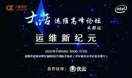 【限时免费】大话运维高峰论坛 · 成都站——运维新纪元(11月04日周六)