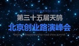 第三十五届天鹄北京创业路演峰会