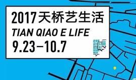 天桥玩艺丨2017北京国际设计周,来自天桥的一封邀请信