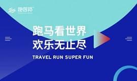 2017台北马拉松赛事报名