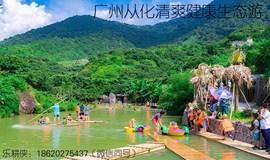 广州从化清爽健康夏日生态游