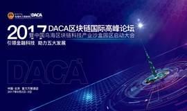 2017DACA区块链国际高峰论坛 暨中国乌海区块链科技产业沙盒园区启动大会