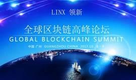 领新 全球区块链高峰论坛