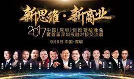 """""""新思维 新商业""""2017中国(深圳)创投领袖峰会"""