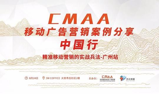 精准移动营销的实战兵法 CMAA移动广告营销案例分享会-广州站
