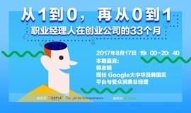 Google for Entrepreneurs & P2 | 从1到0,再从0到1:职业经理人在创业公司的33个月