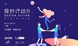 【社会创新线下分享】设计行动力Design Action