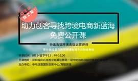 """快上车!海猫跨境""""助力创客寻找跨境电商新蓝海""""公开课8月14日在华强北免费开讲!"""