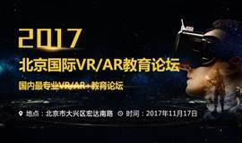 2017北京国际VR/AR教育论坛