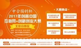 """工信部""""中合国创杯2017年创客中国互联网+创新创业大赛北京分赛区"""""""