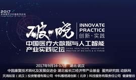 2017长江产业论坛(秋季)暨医疗健康大数据与人工智能大会