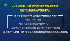2017中国川菜餐饮创新经营高峰会暨产业链融合发展论坛