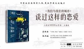 [活动]《我们与我们的城市》,谈过这样的恋爱  ——三明治MOOK作者见面会·上海站