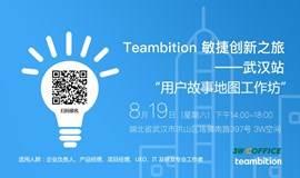 Teambition 敏捷创新之旅-武汉?#23613;?#29992;户故事地图工作坊