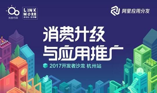 「消费升级与应用推广」阿里应用分发开发者沙龙(光合行动)杭州站