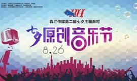 七夕原创音乐节