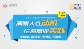 香港大学公开讲座|洞察人性动机,论道商业实践【广州站】