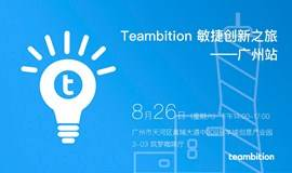 Teambition 敏捷创新之旅-广州站