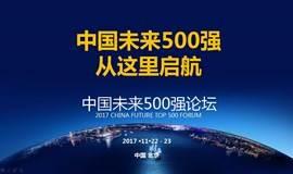 中国未来500强论坛
