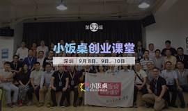小饭桌创业课堂深圳站9月8日开课,最有料的CEO实战课等你来报名!