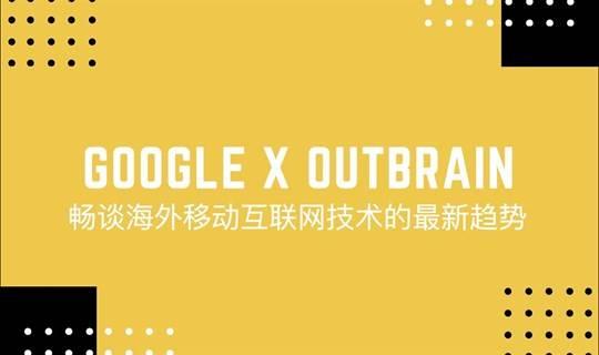 Google x Outbrain 畅谈海外移动互联网技术的最新趋势